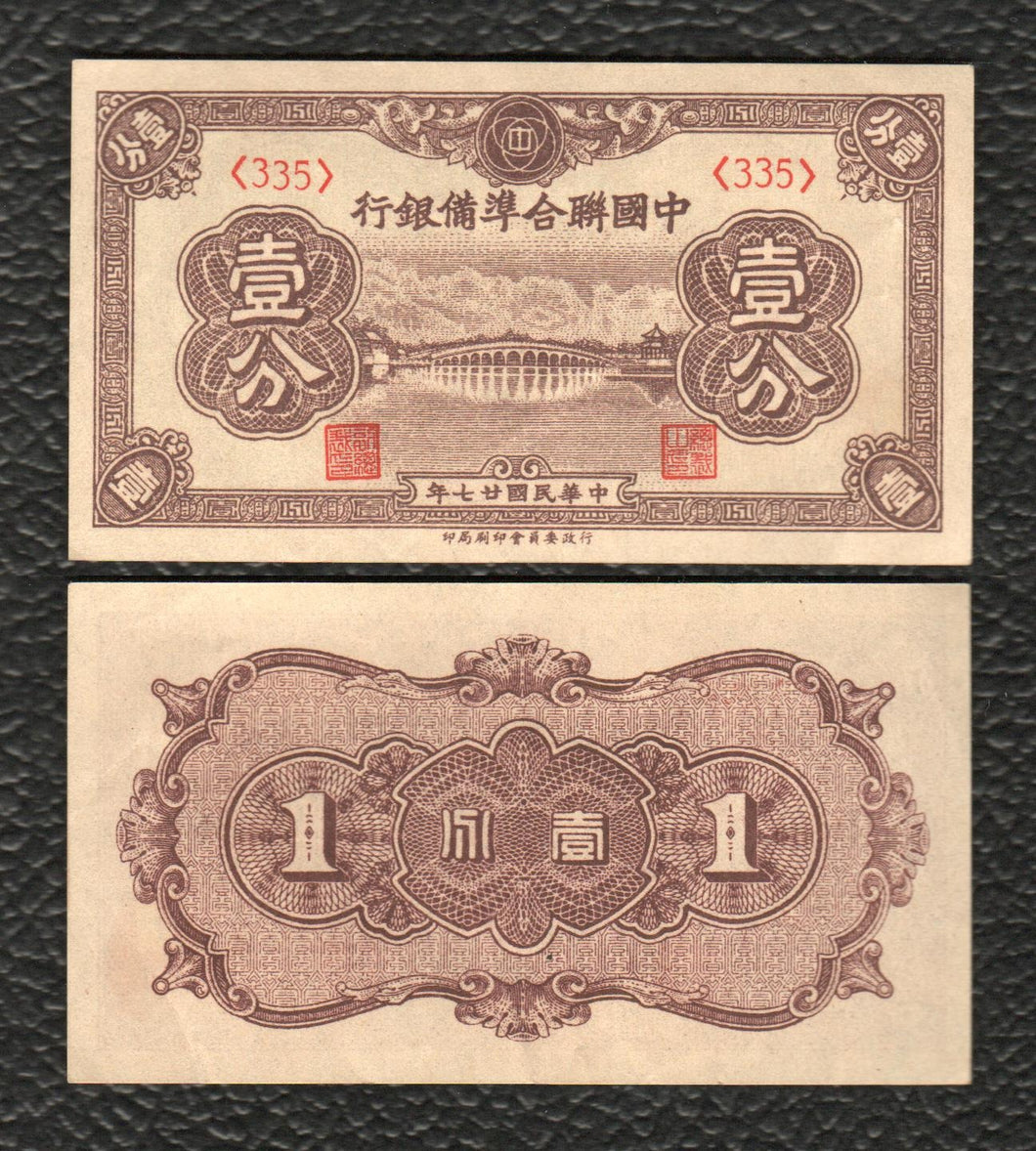 China P-J46 1938 1 Fen - Grades Almost Uncirculated