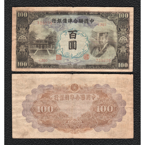 China P-J83a ND(1944) 100 Yuan - Grades  Very Fine