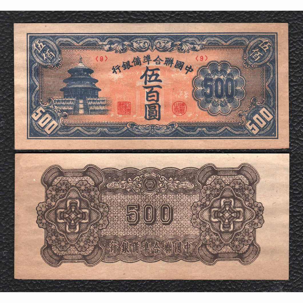 China P-J90 ND(1945) 500 Yuan - Grades Extra Fine