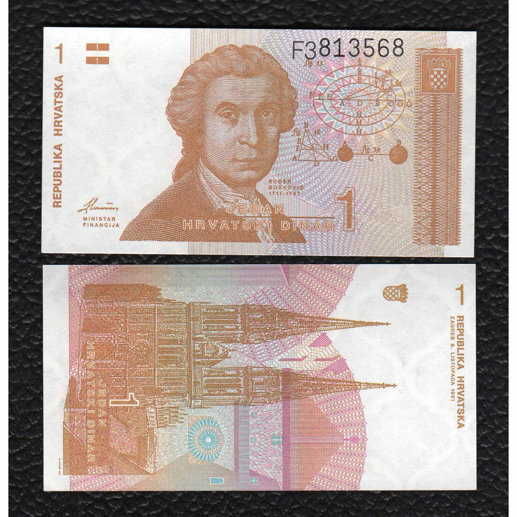 Croatia P-16  8.10.1991 1 Dinar - Crisp Uncirculated