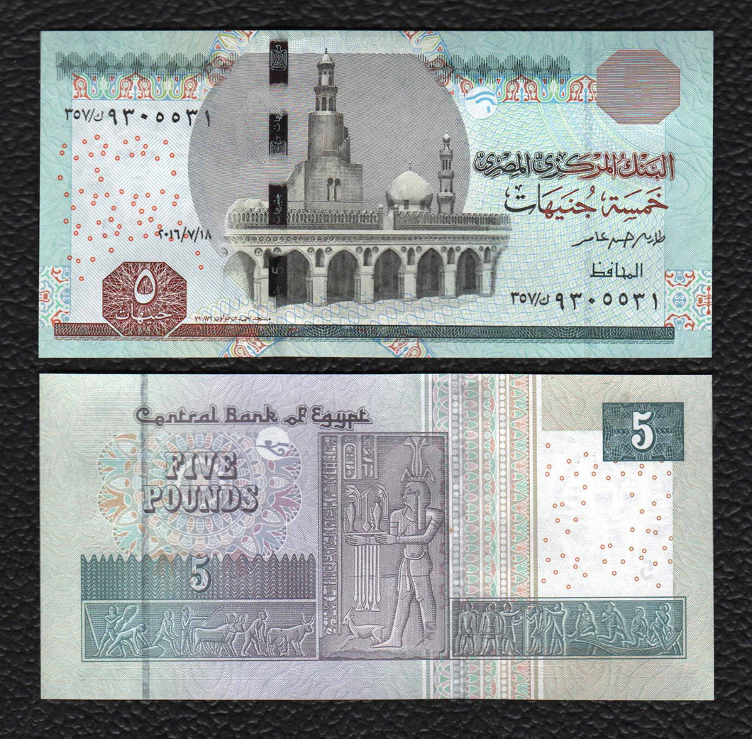 Egypt P-63h? 2016/2017  5 Pounds - Crisp Uncirculated