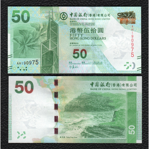 Hong Kong P-342a  1.1.2010 50  Dollars  - Crisp Uncirculated