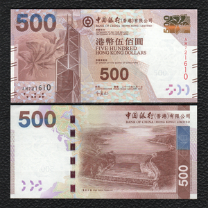Hong Kong P-344  1.1.2010  500  Dollars  - Crisp Uncirculated