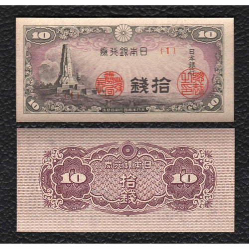 Japan P-53 ND(1944)  10 Sen - Crisp Uncirculated