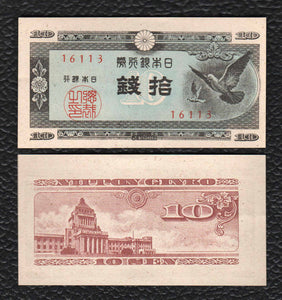 Japan P-84 1947  10 Sen - Crisp Uncirculated