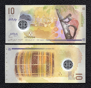 Maldives P-NEW 2015 Polymer Plastic 10 Rufiyaa  - Crisp Uncirculated
