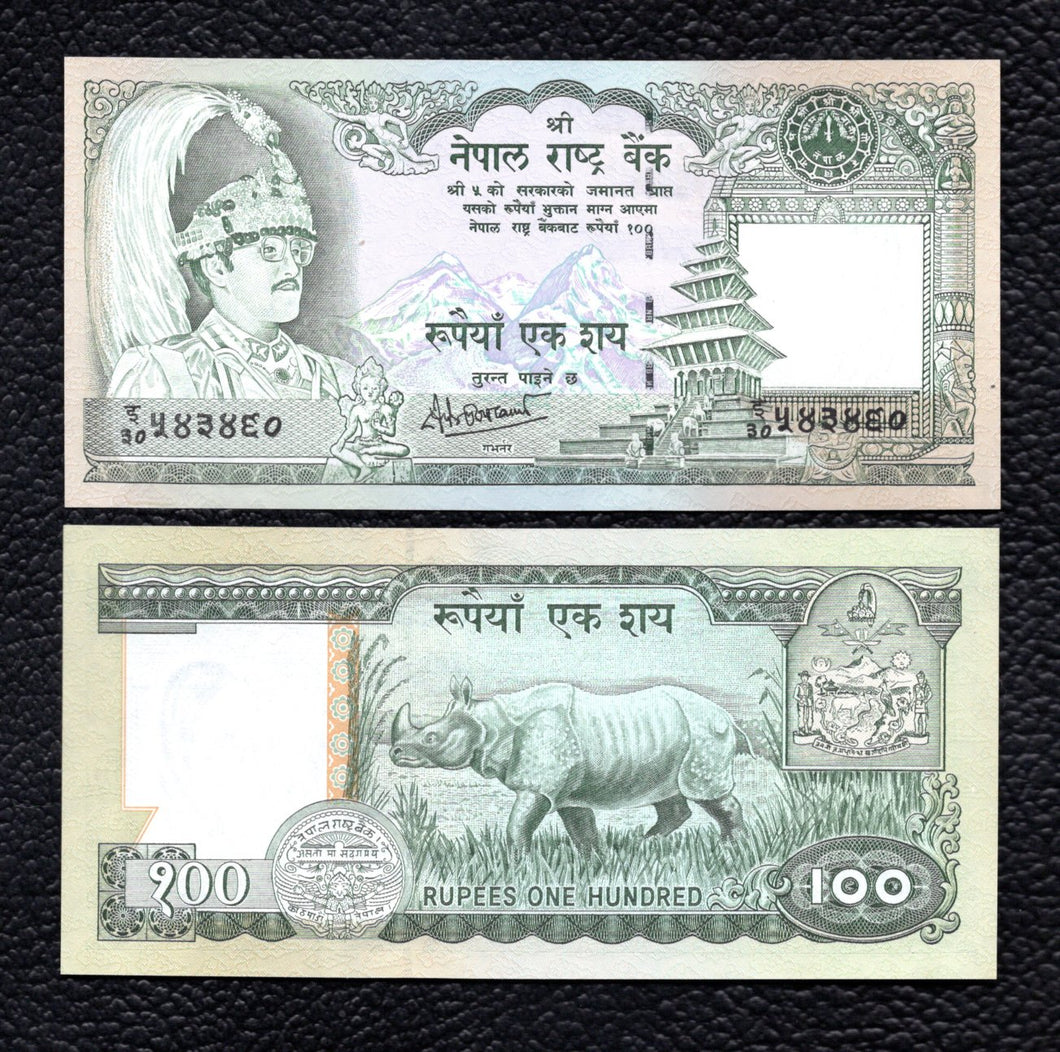Nepal P-34g  ND(1981-) Sign 14 100 Rupees  - Crisp Uncirculated