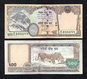 Nepal P-66 ND( 2009) 500 Rupees - Crisp Uncirculated