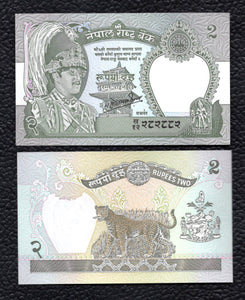 Nepal P-29d? New Sign. ND(1981-) 2 Rupees  - Crisp Uncirculated