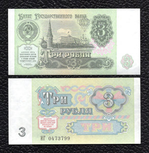 Russia P-238 1991 3 Rubbles - Crisp Uncirculated