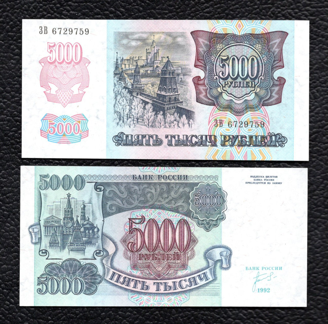 Russia P-252  1992  5000 Rubles Crisp Uncirculated