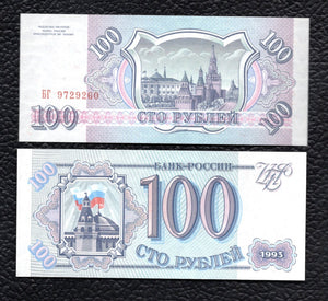 Russia P-254 1993 100 Rubles - Crisp Uncirculated