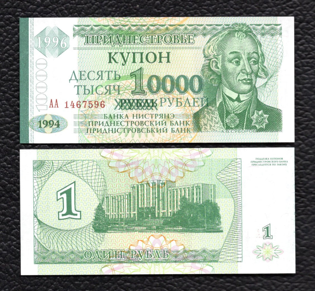 Transnistria P-29 ND(1996-old date 1994)10,000 Rublei on 1 Ruble-Crisp Uncirculated