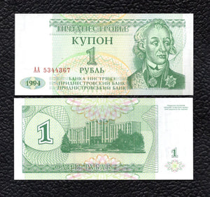 Transnistria P-16 1994 1 Ruble - Crisp Uncirculated