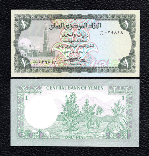 Yemen Arab Republic P-11b  ND(1973)  1 Rial - Crisp Uncirculated