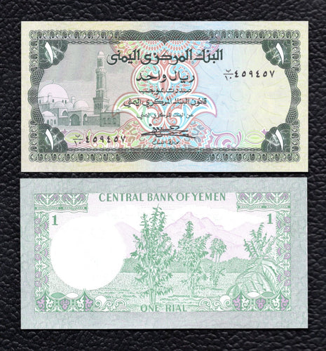 Yemen Arab Republic P-16B  ND(1983)  1 Rial - Crisp Uncirculated
