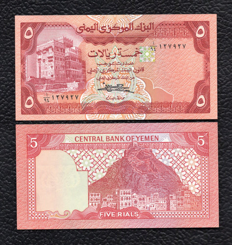 Yemen Arab Republic P-17b  ND(1981)  5 Rials- Crisp Uncirculated
