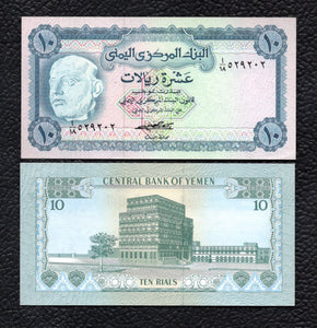 Yemen Arab Republic P-13a ND(1973) Sign.5   10 Rials- Crisp Uncirculated