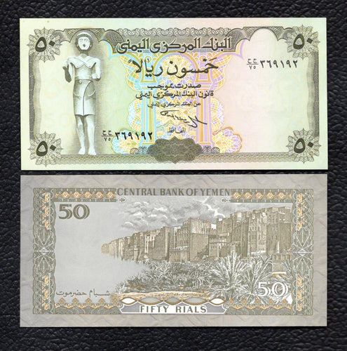 Yemen Arab Republic  P-27A  ND(199?) Sign. 9  50 Rials- Crisp Uncirculated