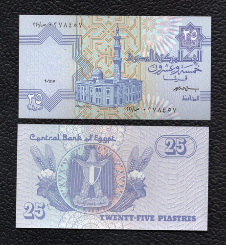 Egypt P-57b  S1990 -1999  25 Piastres 1 Pound - Crisp Uncirculated