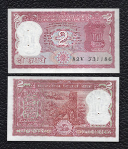 India P-53Ac ND  Letter A Sign, 85 2 Rupees - Crisp Uncirculated, w/Pin Holes