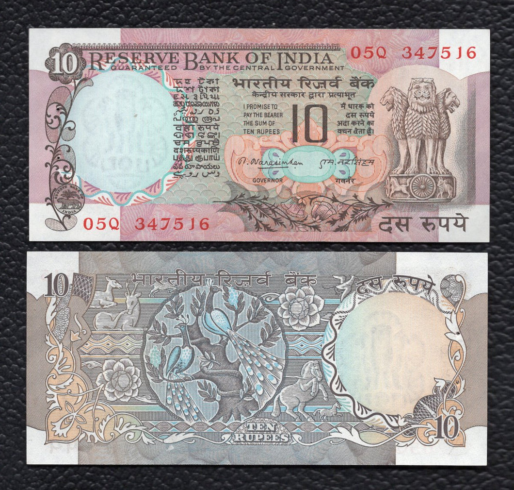 India P-81c  ND Sign. 81 10 Rupees -  Crisp Uncirculated, w/Pin Holes