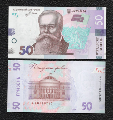 Ukraine P-NEW 2019 50 Hryven - Crisp Uncirculated