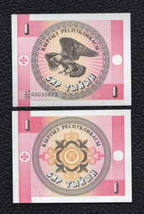 Kyrgyzstan P-1  ND(1993)  1 Tyiyn - Crisp Uncirculated