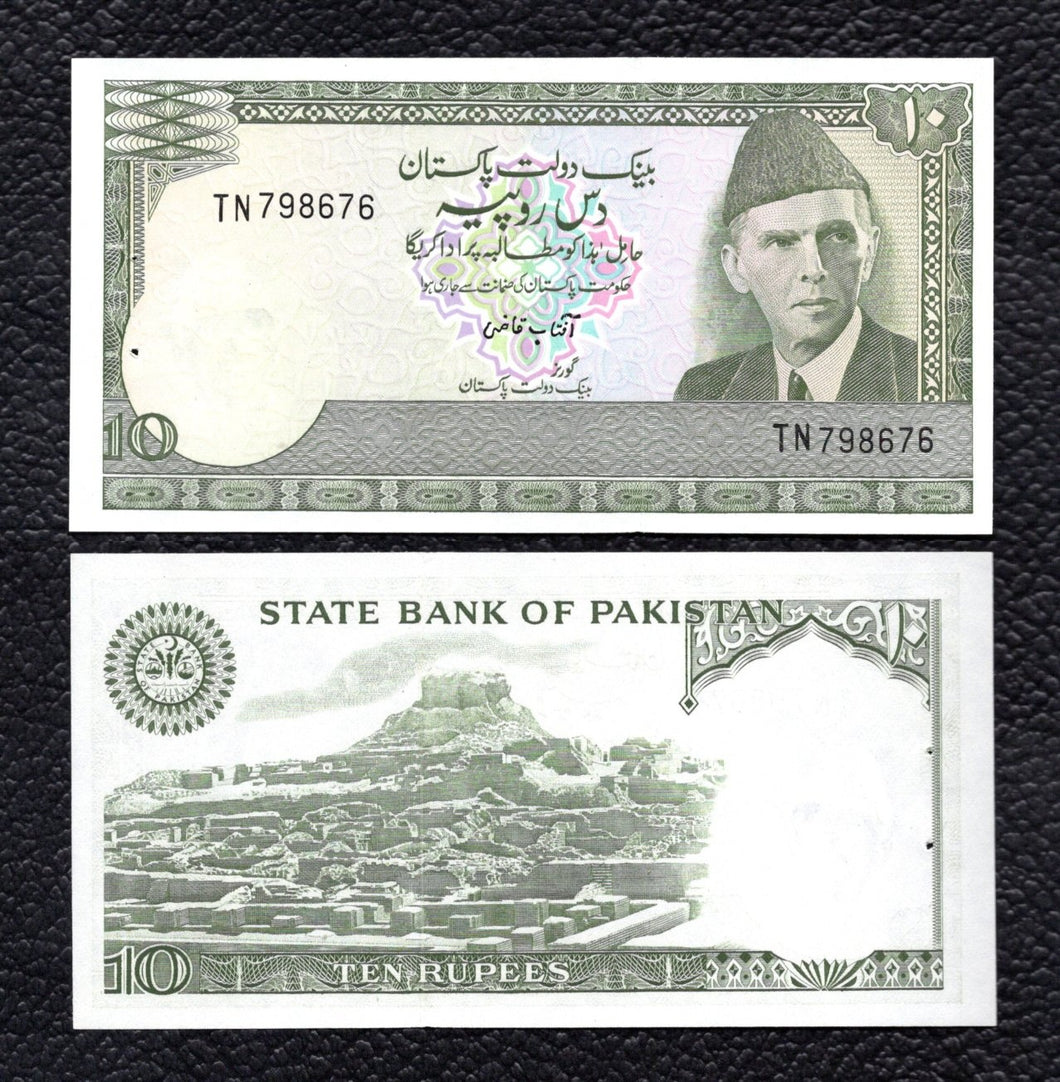 Pakistan P-29  ND(1976-84)  10 Rupees - Crisp Uncircularted w/Pin Holes