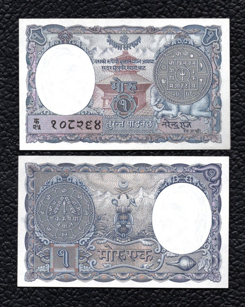Nepal P-1b ND(1951)  1 Mohru - Crisp Uncirculated w/Pin Holes
