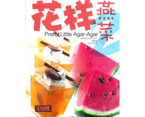 Agar Agar Chai Yen Cookbook 2