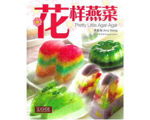 Agar Agar Chai Yen Cookbook