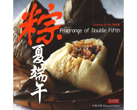 The Complete Zong Zi Rice Dumplings Cookbook