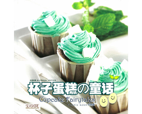 Cupcake Cookbook