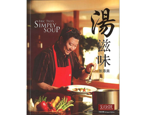 Eric Teo's Soup Cookbook