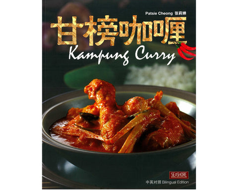 Kampung Curry Cookbook