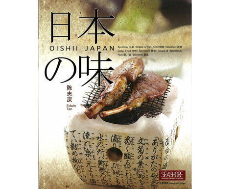 Oishii Japan- Delicious Japanese Food Cookbook
