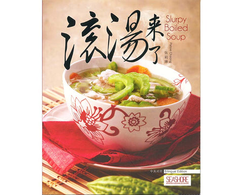 Quick Boiled Chinese Soups for Dinner Cookbook