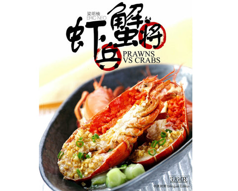 The Complete Prawn & Crab Cookbook