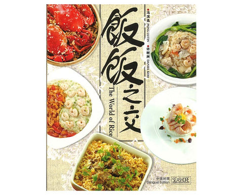 The World of Rice Cookbook
