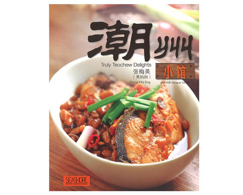 Truly Teochew Delights Cookbook