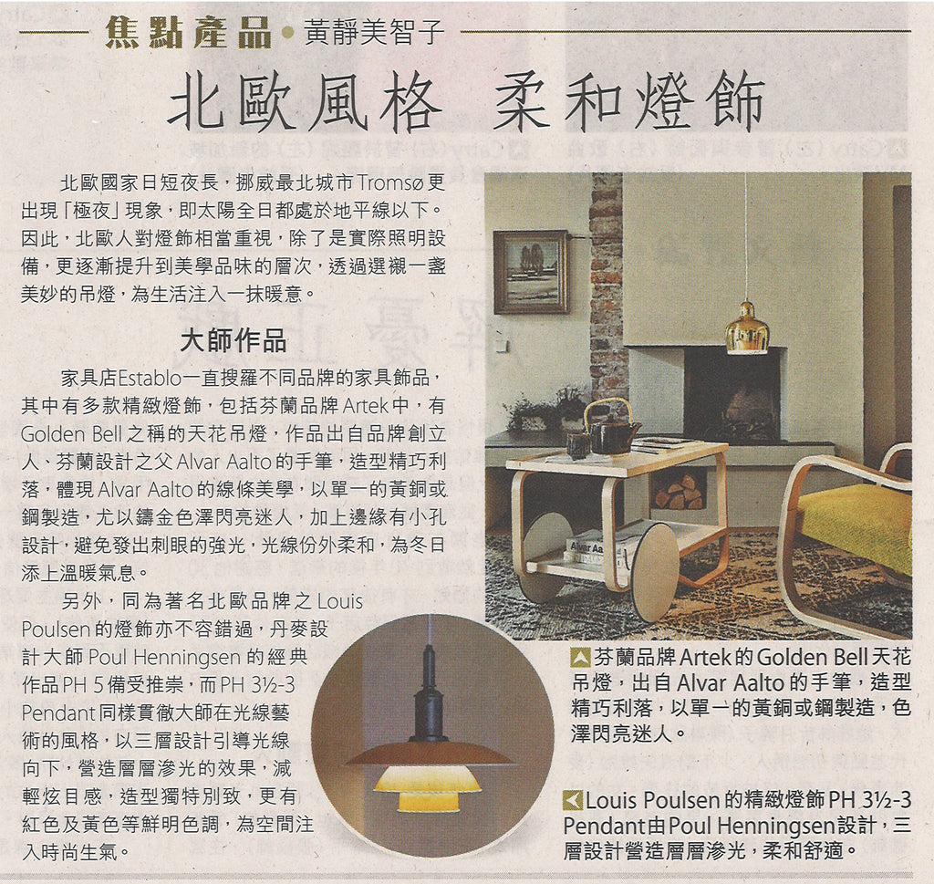 Hong Kong Economic Journal - 15 November 2018 (Artek, Louis Poulsen)