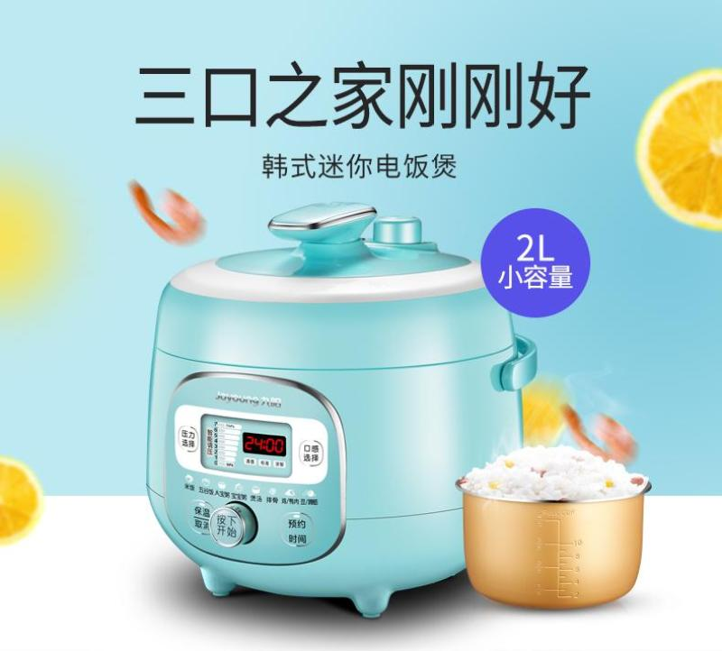 九阳/Joyoung JYY-20M3 2L Mini Electric High Pressure Cooker/Rice Cooker/Single Pot/ SG Plug/ 1 Year SG Warranty