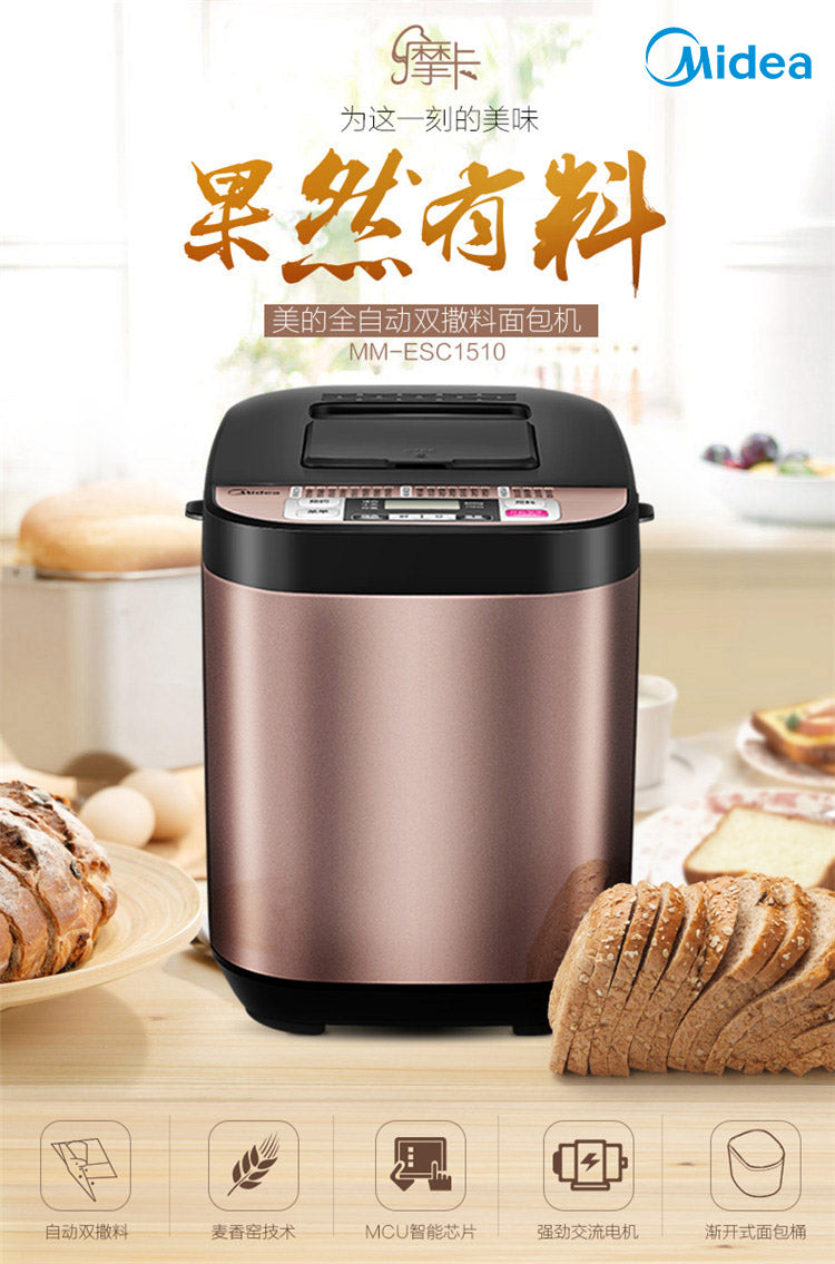 美的/Midea ESC1510 Bread Maker/ 750g/ Auto Feeder/ SG Plug/ 1 Year SG Warranty