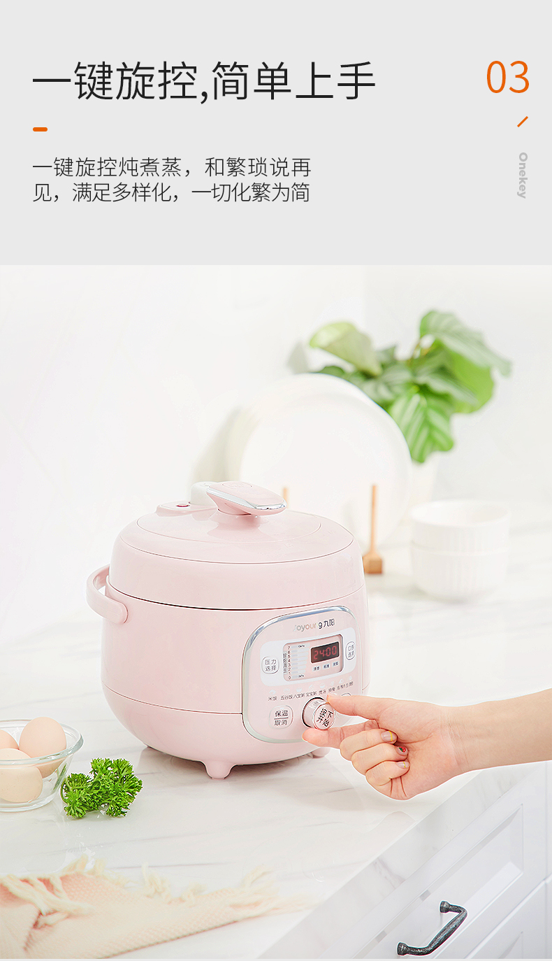 Joyoung 20M5 Mini Electric Pressure Cooker/ 2L Genuine Capacity/ SG Plug/ 1 Year SG Warranty