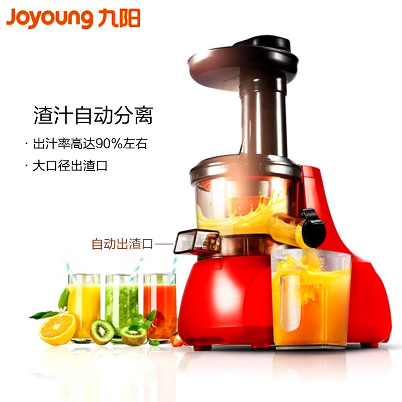 Joyoung/九阳 JYZ-V11 Slow Juicer/ Blender/ SG Plug/1 Year SG Warranty