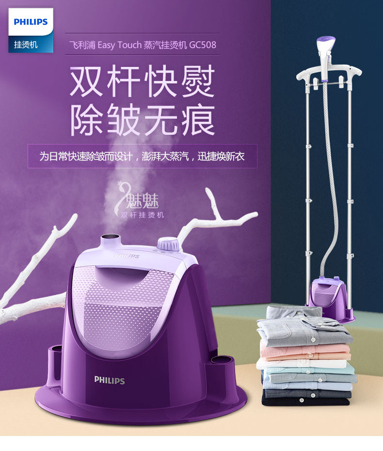 PHILIPS GC508 Easy Touch Garment Steamer/ Iron/ 1500W Three Power Levels/ SG Plug/ 2 Years SG Warranty