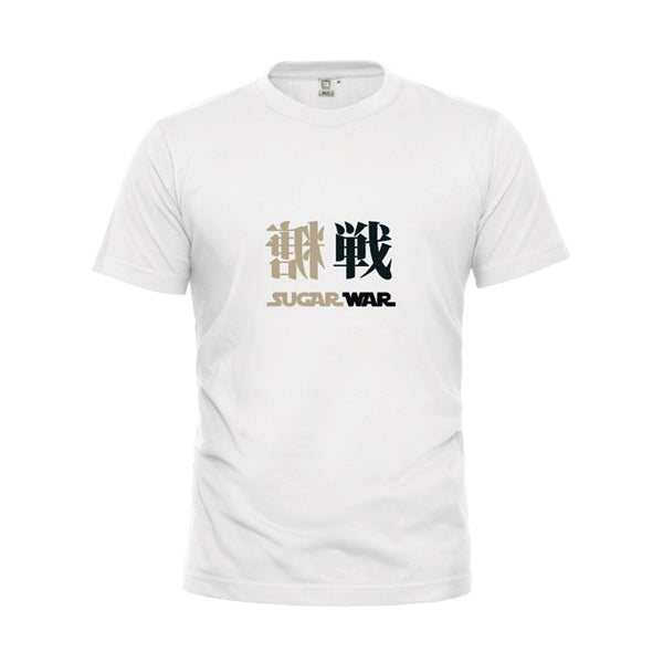 The Greater T-shirt (Unisex) 糖战=Sugar War