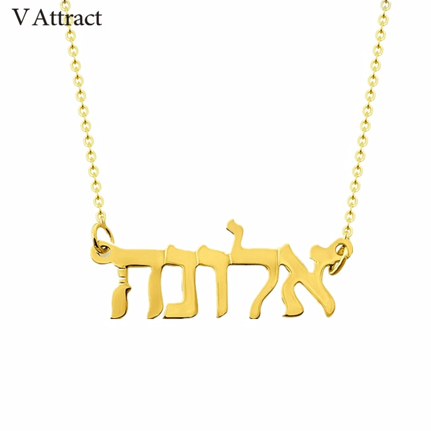 Hebrew Name Necklace Personalized Jewish Jewelry for Her | Shop Latest Jewelry Accessories | Judelry.com