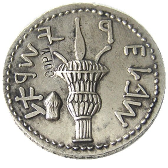 JEWISH BAR KOCHBA REVOLT Silver Shekel of Jerusalem Ancient Silver Plated-  copy coins | Shop Latest Jewelry Accessories | Judelry.com